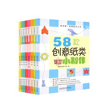 58款创意科技手工小制作  58款创意纸类手工小制作  58款创意环保手
