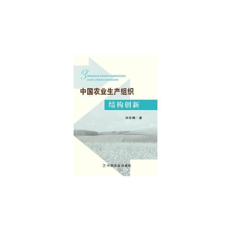 中国农业生产组织结构创新