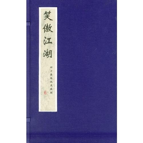 笑傲江湖:四十集电视连续剧(40vcd)