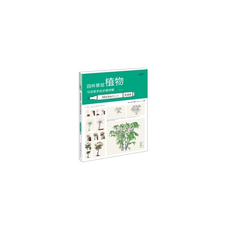 【rt4】手绘--园林景观马克笔手绘步骤详解 施并塑 湖北美术出版社 97