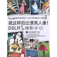 就这样拍出漂亮人像!DSLR摄影手