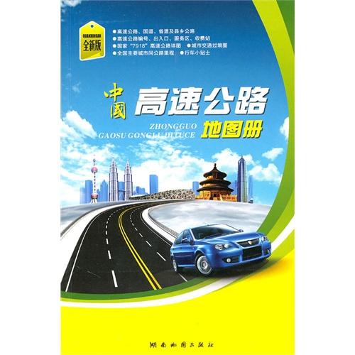 2011版中国高速公路地图册