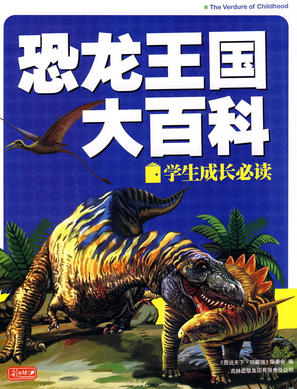 学生成长必读:恐龙王国大百科