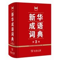 【特例品】新华成语词典