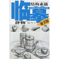 《基础美术起步训练大范本・临摹――结构素描静物》封面