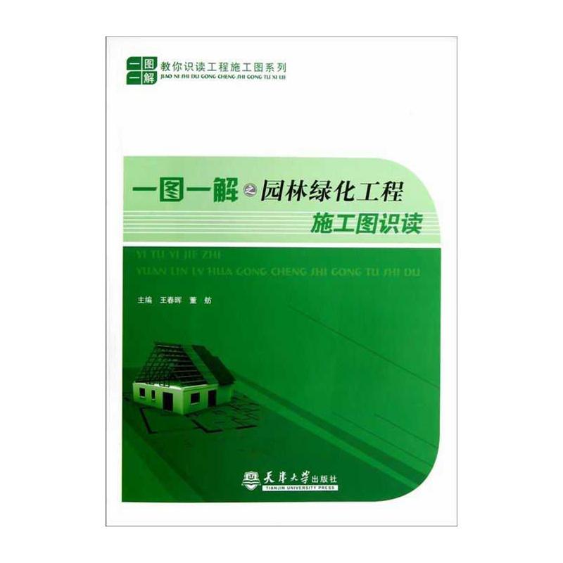 【一图一解之园林绿化螺栓施工图v螺栓图纸】高工程3维cad图片图片