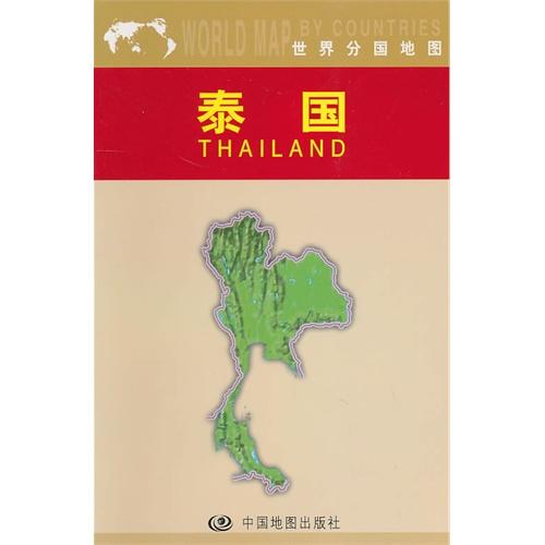 世界分国地图:泰国