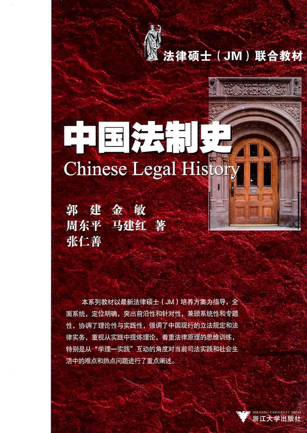 中国法制史学心得_中国法制史/郭建 等著:图书比价:琅琅比价网