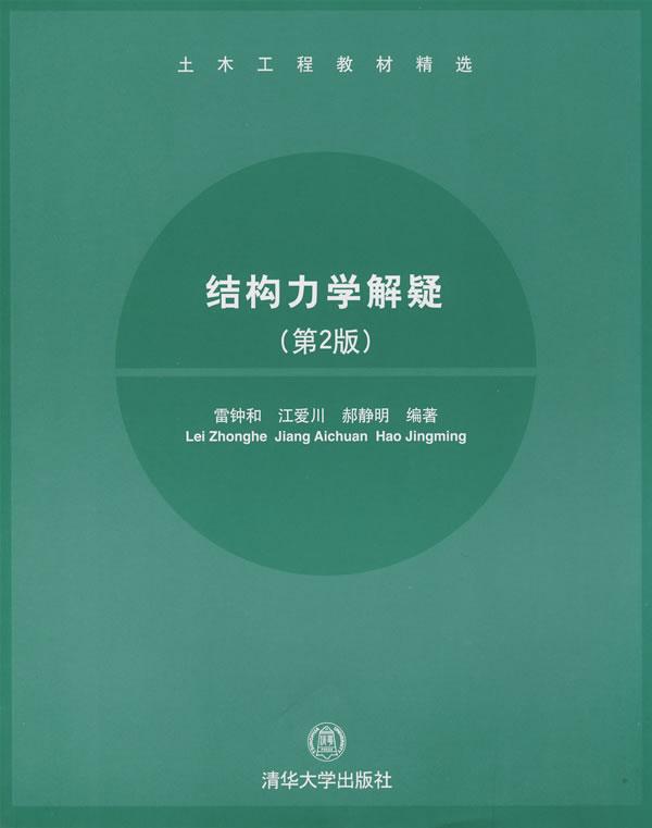 结构力学解疑(第2版)(土木工程教材精选)