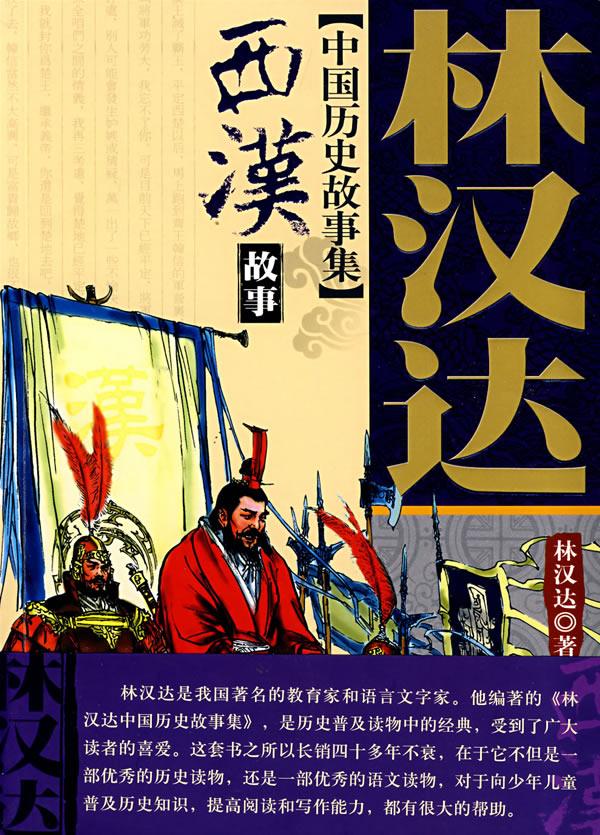 林汉达中国历史故事集读后感300字