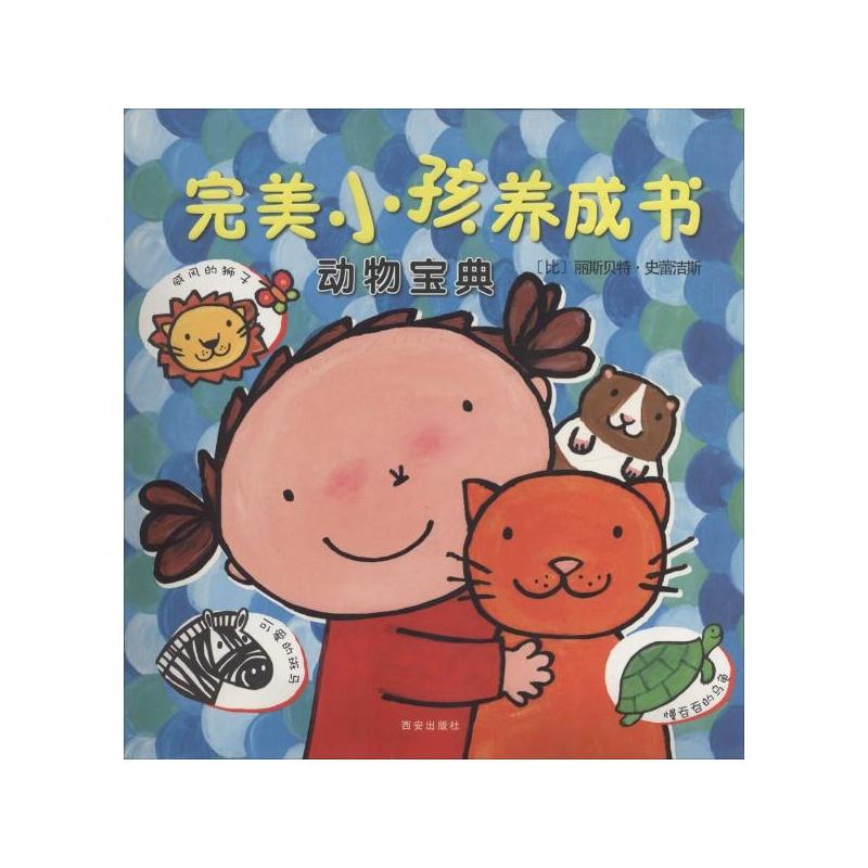 《完美小孩养成书动物宝典