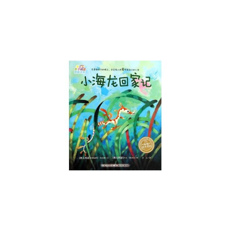 小海龙回家记(0-3岁)/亲子阅读图画书系