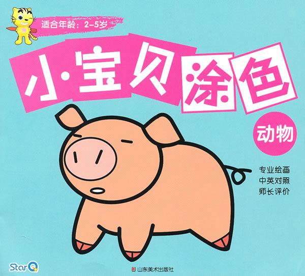 小宝贝涂色:动物-适合年龄 2-5岁