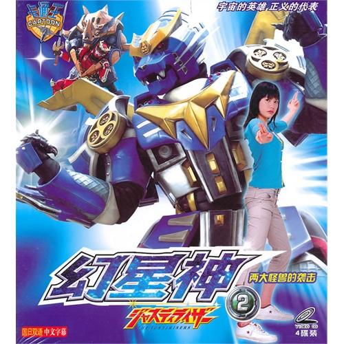 超星神2中文版全集 超星神2国语版全集