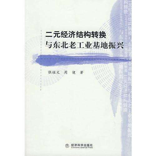 【二元经济结构转换与东北老工业基地振兴图片】高清