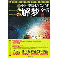 解梦:中国传统文化图文大百科