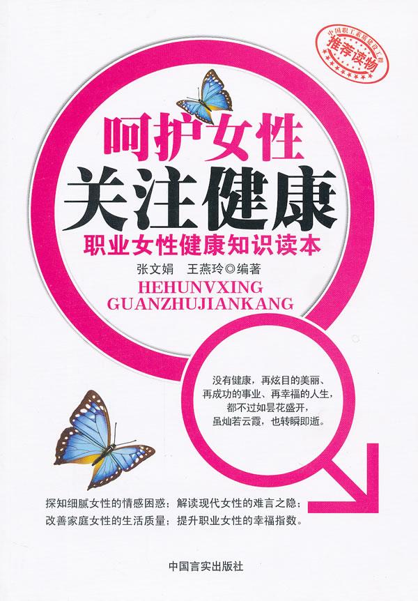 呵護女性關注健康(職業女性健康知識讀本)