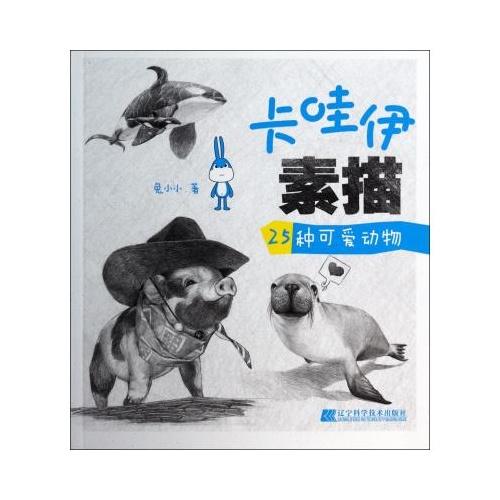 卡哇伊素描(25种可爱动物) 兔小小 正版书籍