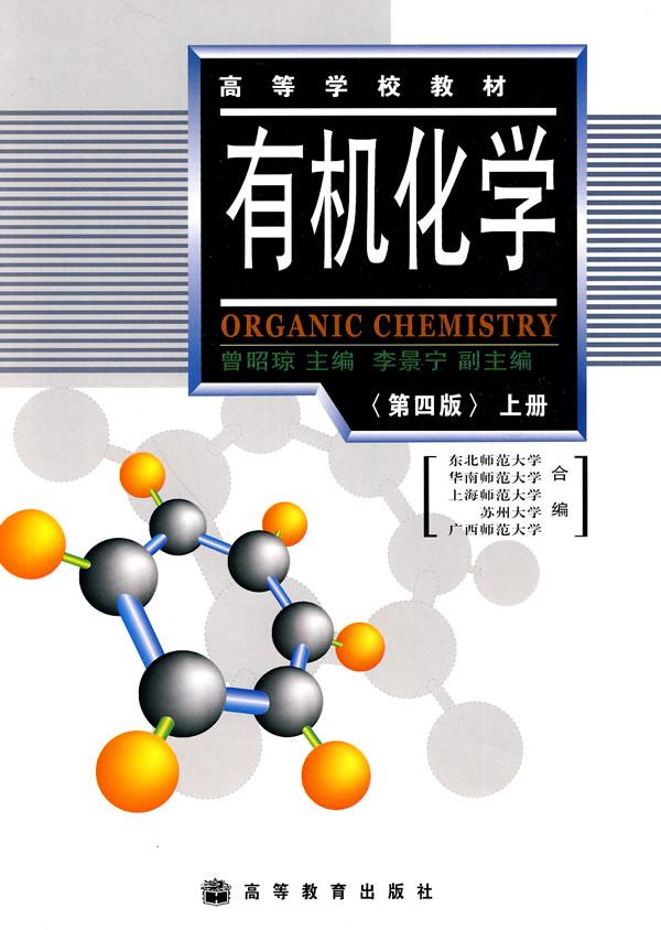 【有机化学(第四版)上册】¥27元