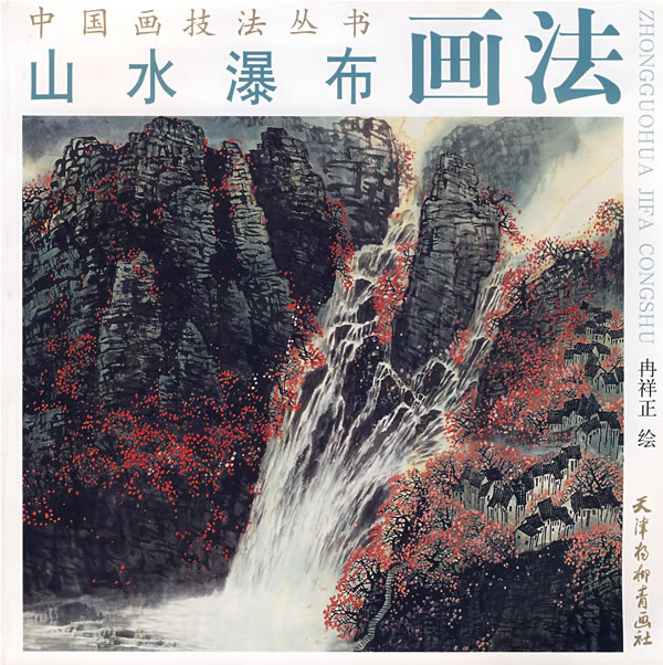山水瀑布画法/中国画技法丛书