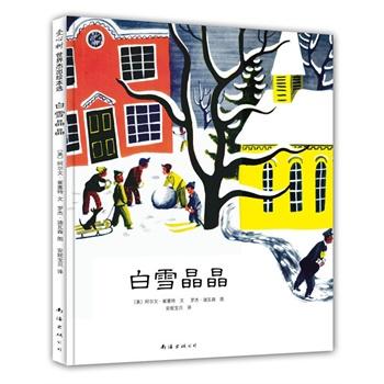 白雪晶晶:凯迪克金奖作品(爱心树童书出品)