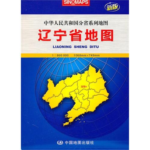 辽宁省地图:中华人民共和国分省