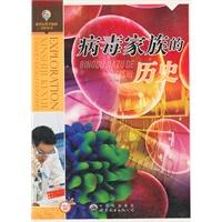 《新世纪科学探索宝库丛书:病毒家族的历史》封面