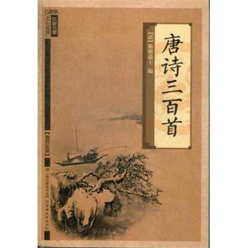 谁有唐诗三百首的电子书
