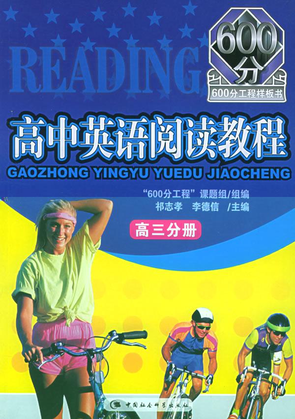 高中英语阅读教程:高三分册