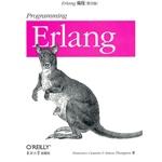 Erlang编程(影印版)