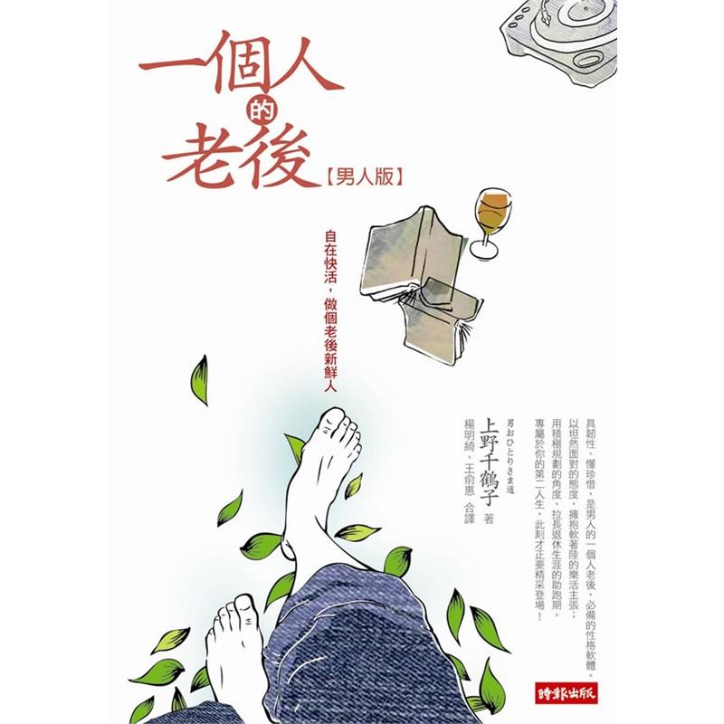 《一个人的老后【男人版】》上野千鹤子_简介_书评