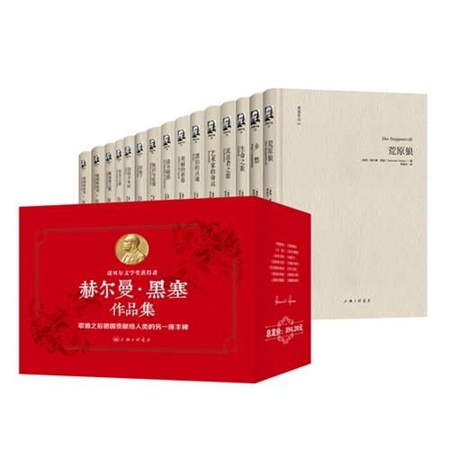 文青围观:赫尔曼·黑塞作品集 礼盒14册装 ¥193.1-60 ,也可200-100