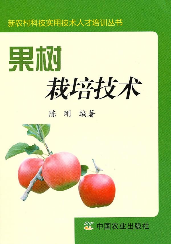 果树栽培技术(新农村科技实用技术人才培训丛书)