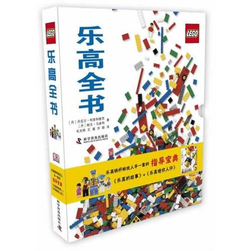 《乐高全书:乐高的故事、乐高迷你人仔》(套装共2册)*2套