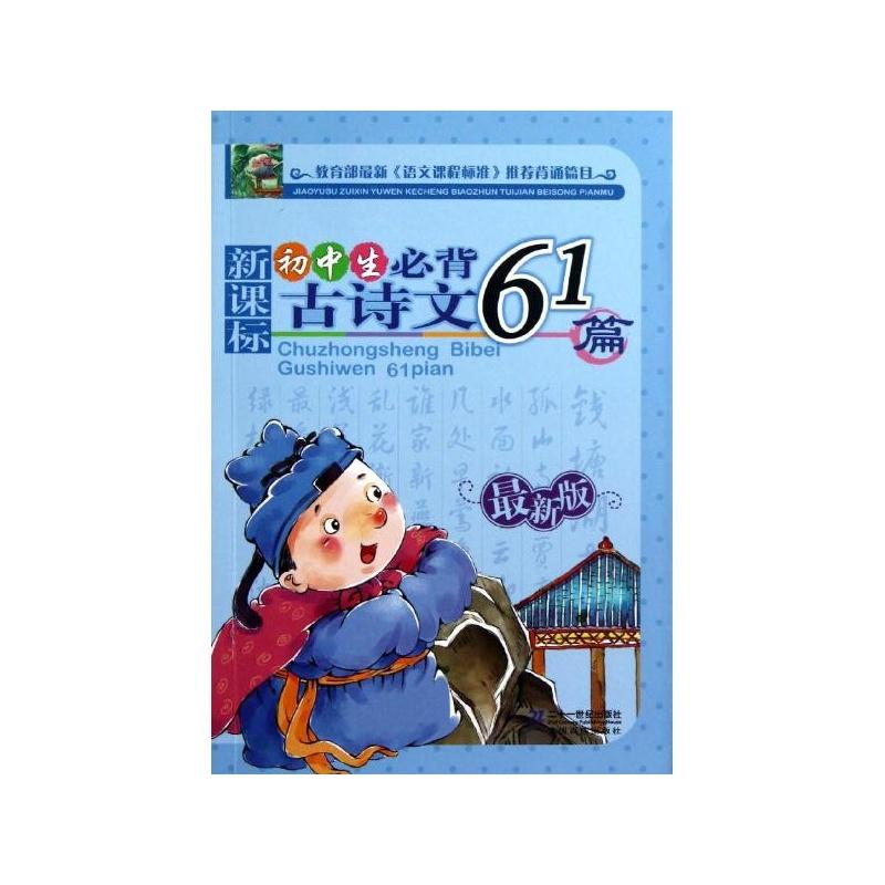 《新课标初中生必背古诗词61篇(版)谢春如编老师当里初中图片