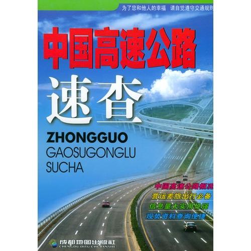 中国高速公路速查