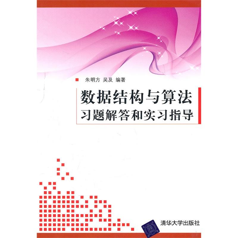 《数据结构与算法习题解答和实习指导》朱明方
