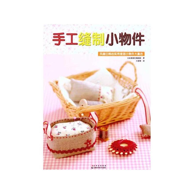 《手工缝制小物件 日本美丽社编辑部》