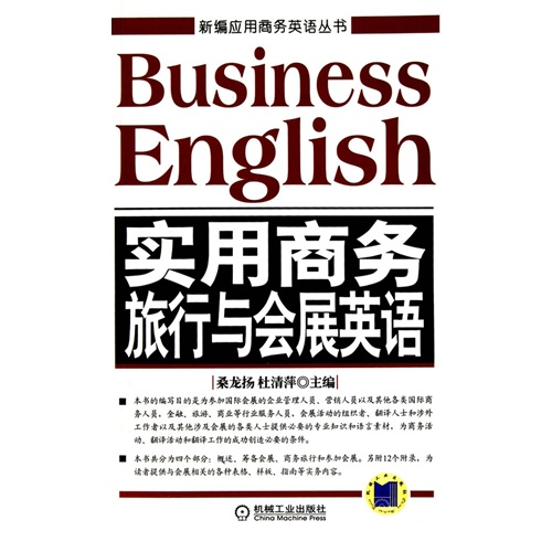 实用商务旅行与会展英语(CD)