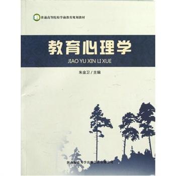 教育心理学(普通高等院校学前教育规划教材) 朱金卫 正版书籍