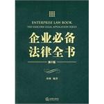 企业必备法律全书(第二版)