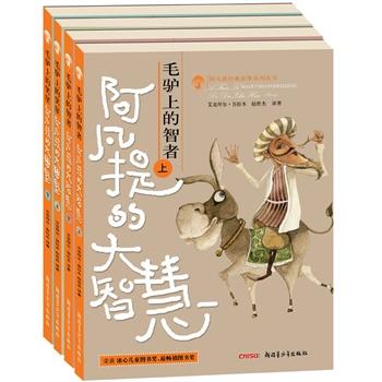 阿凡提经典故事系列丛书