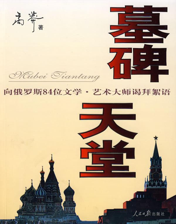 永恒之塔高清壁纸1902