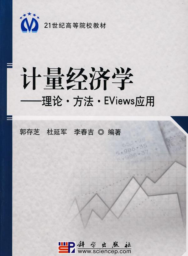 《计量经济学理论方法eviews应用》郭存芝