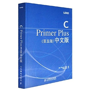 《c primer plus(第五版)中文版(第五版)