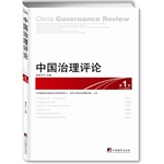 中国治理评论(第1辑)