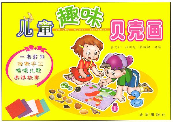 儿童趣味贝壳画(注音版)
