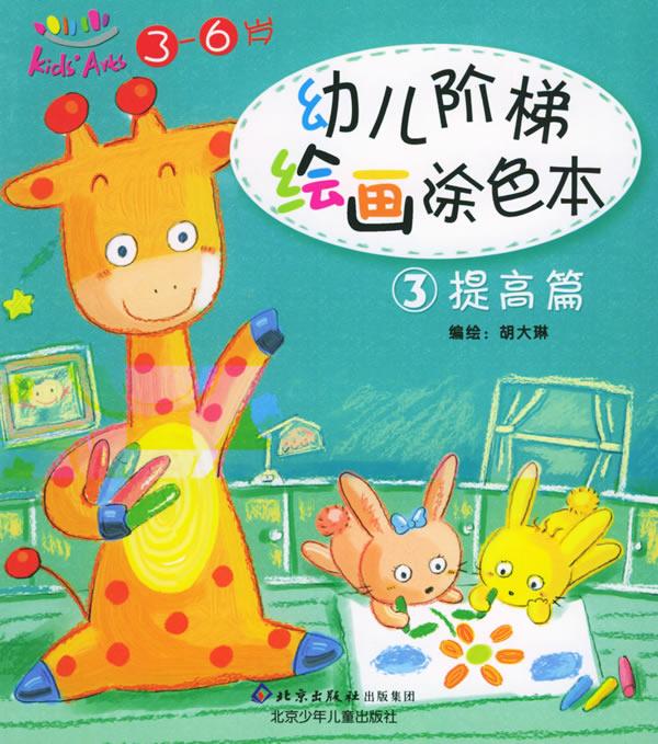幼儿阶梯绘画涂色本3:提高篇(3-6岁)(注音版)图片