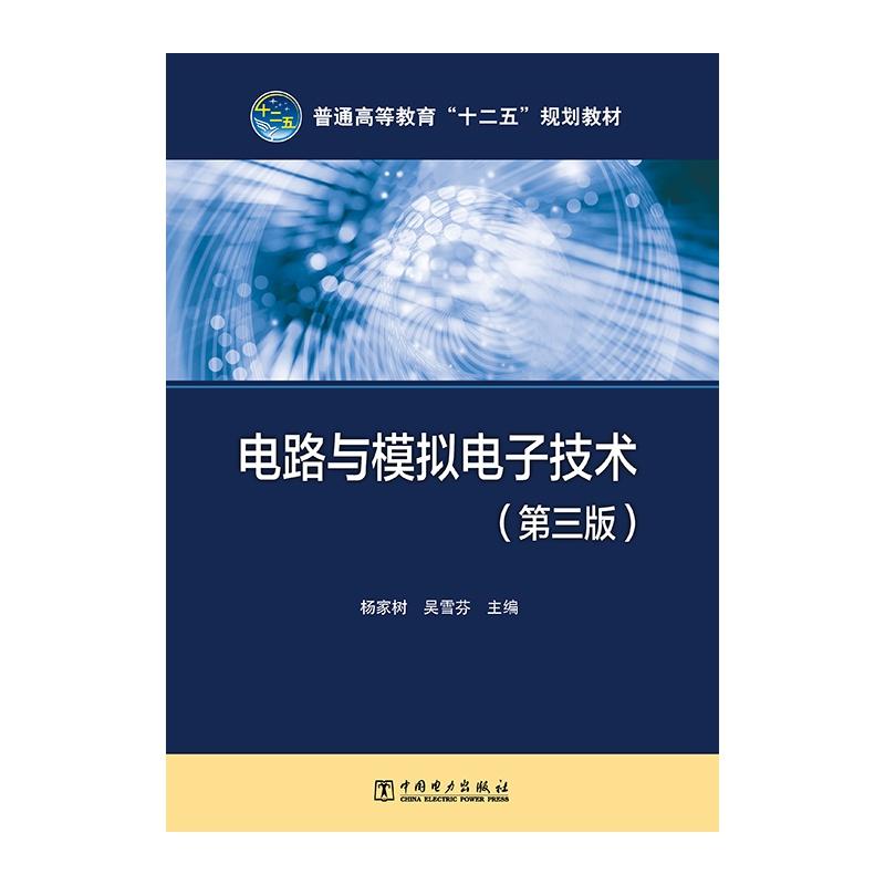 """普通高等教育""""十二五""""规划教材 电路与模拟电子技术(第三版)"""