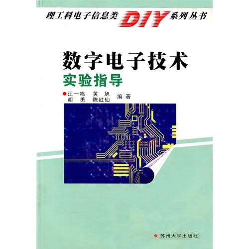 数字电子技术实验与实践